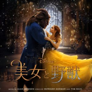 ディズニーが誇る映像美「美女と野獣」