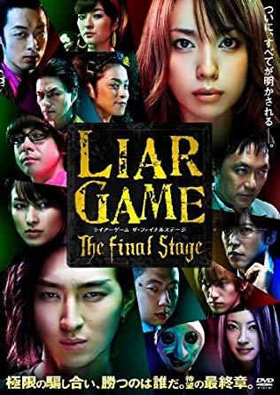ライアーゲームThe Final Stage