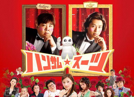 英 勉監督 「ハンサム☆スーツ」 2008 レビュー ネタバレあり