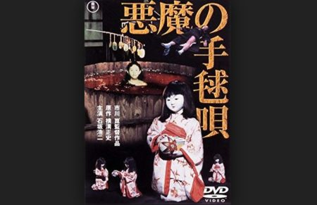 市川崑監督「悪魔の手毬唄」1977 レビュー