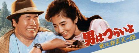 山田洋次監督「男はつらいよ」1969 レビュー