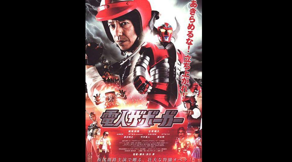井口昇監督 「電人ザボーガー」2011 レビュー