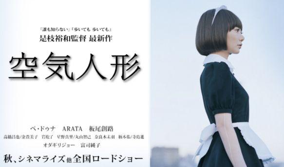 是枝裕和監督 「空気人形」2009 レビュー
