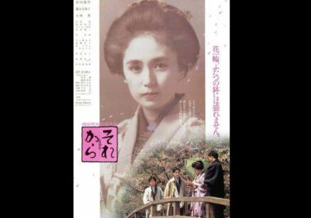 森田芳光監督 「それから」 1985 レビュー