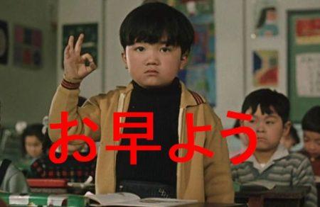 小津安二郎監督 「お早よう」 1959 レビュー ネタバレあり