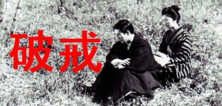 市川崑監督 「破戒」 1962 感想