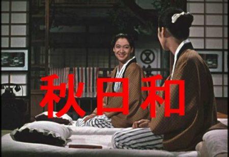 小津安二郎監督 「秋日和」 1960 感想