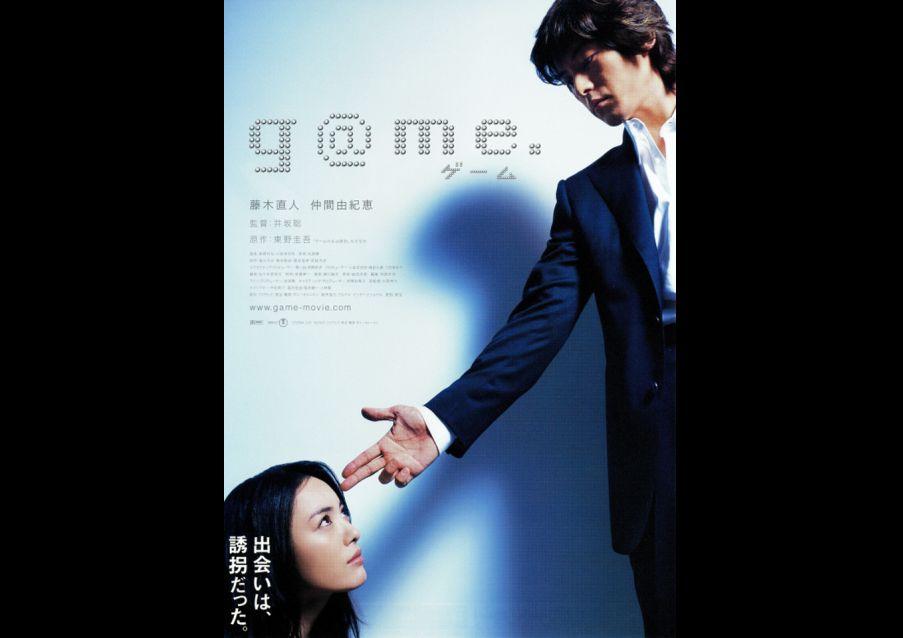井坂聡監督 「g@me」 2003 感想