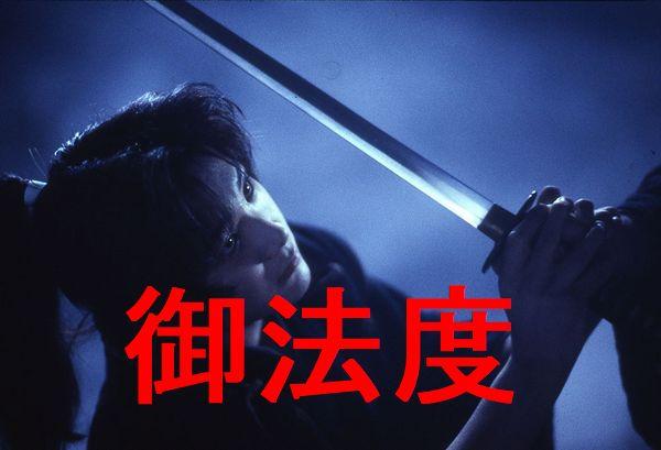 大島渚監督 「御法度」 1999 感想