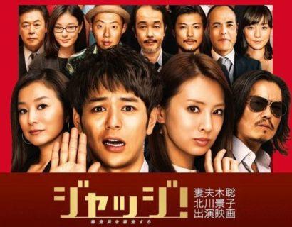 永井 聡監督 「ジャッジ!」 2014 感想