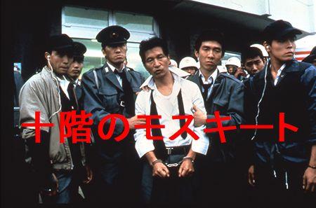 崔洋一監督 「十階のモスキート」 1983 感想