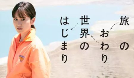 黒沢清監督 「旅のおわり世界のはじまり」 2019 感想