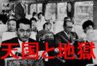 水田伸夫監督 「謝罪の王様」 2013 感想
