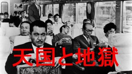 黒澤明監督 「天国と地獄」 1963 感想
