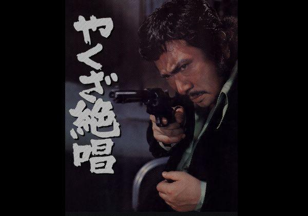 増村保造監督 「やくざ絶唱」 1970 感想