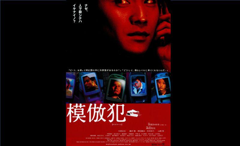 森田芳光監督 「模倣犯」 2002 レビュー ネタバレあり