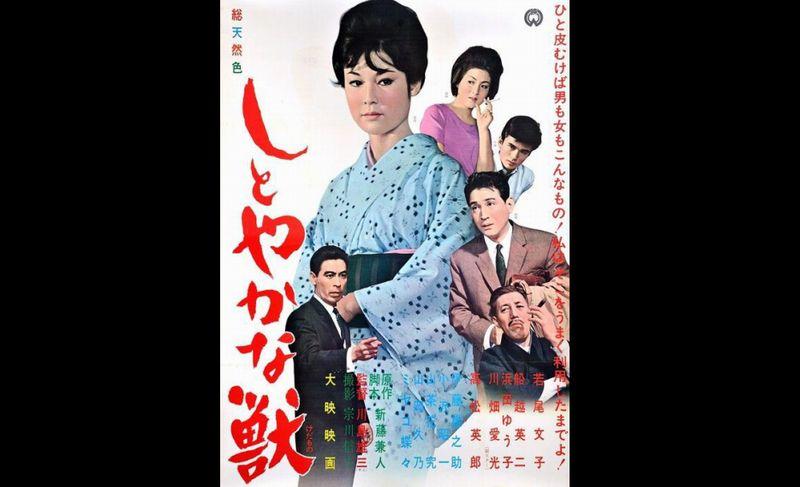 川島雄三監督 「しとやかな獣」 1962 レビュー ネタバレあり