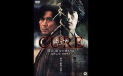 黒沢清監督 「CURE」 1997 レビュー ネタバレあり