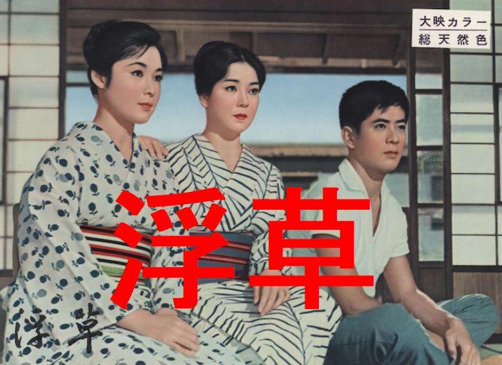 小津安二郎監督 「浮草」 1959 レビュー ネタバレあり