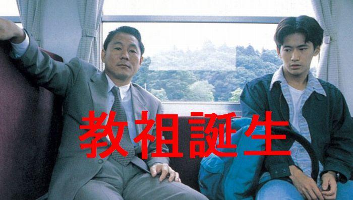 天間敏宏監督 「教祖誕生」 1993 レビュー ネタバレあり
