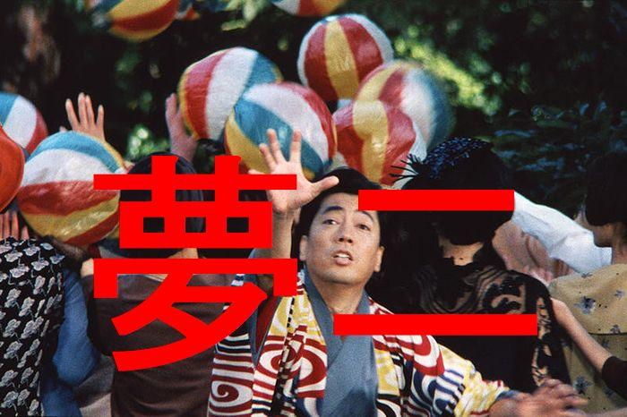鈴木清順監督 「夢二」 1991 レビュー ネタバレあり
