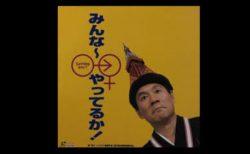 ビートたけし監督 「みんな~やってるか!」 1995 レビュー ネタバレあり