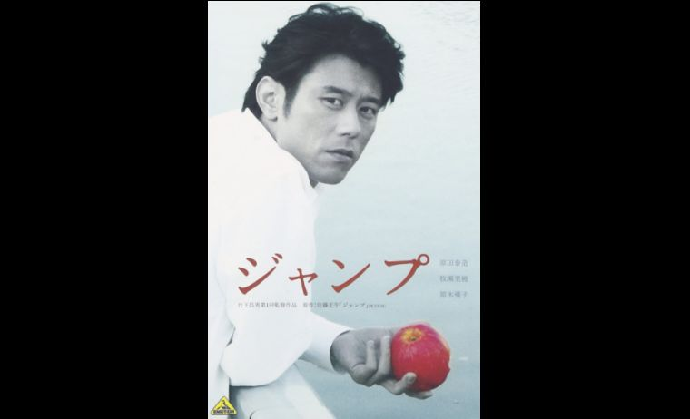 竹内昌男監督 「ジャンプ」 2004 レビュー
