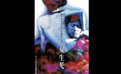 塚本晋也監督 「双生児」 1999 レビュー