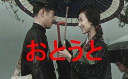 市川崑監督 「おとうと」 1960 レビュー