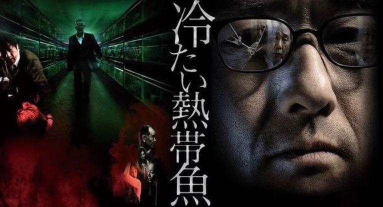園子温監督 「冷たい熱帯魚」 2010 レビュー