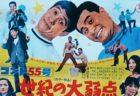 和田嘉訓監督 「コント55号 世紀の大弱点」 1968 レビュー