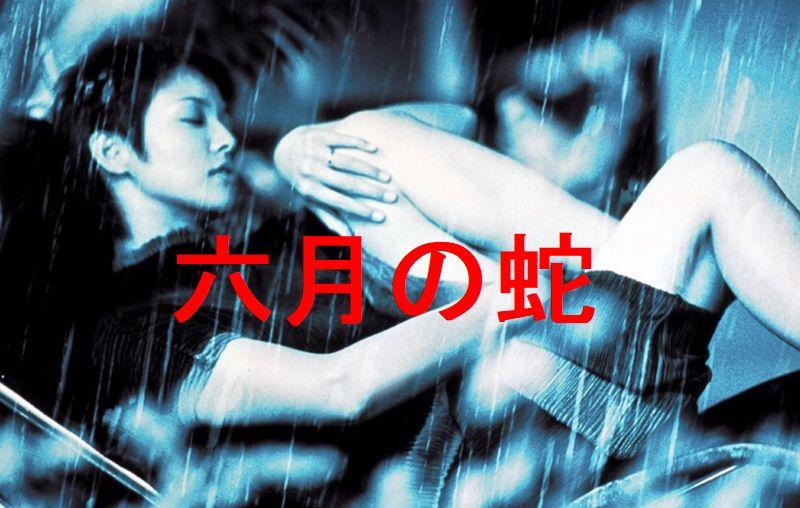 塚本晋也監督 「六月の蛇」 2002 レビュー ネタバレあり