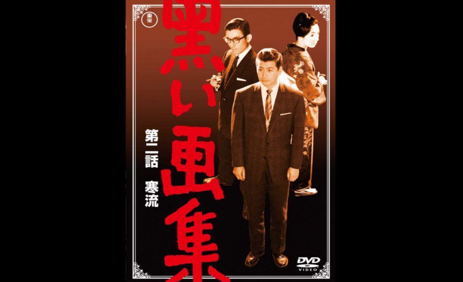 鈴木英夫監督 「黒い画集 第二話 寒流」 1961 レビュー ネタバレあり